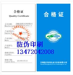 保定南湘防伪二维码,目前市场上第三方防伪公司为商家提供不同的防伪技术服务。