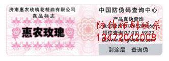 保定小米防伪码查询,保修卡等标签上。
