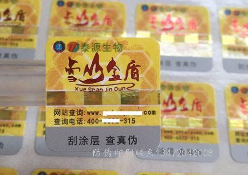 防伪标签印刷价格蓝新德业厂家经销商,方能在市场上占据一席之地。