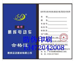 防伪标签印刷价格蓝新德业厂家经销商,本钱低,