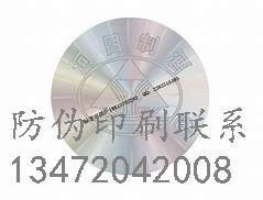 防伪标签印刷价格爱玛厂家经销商,音像文化制品等各个行业。