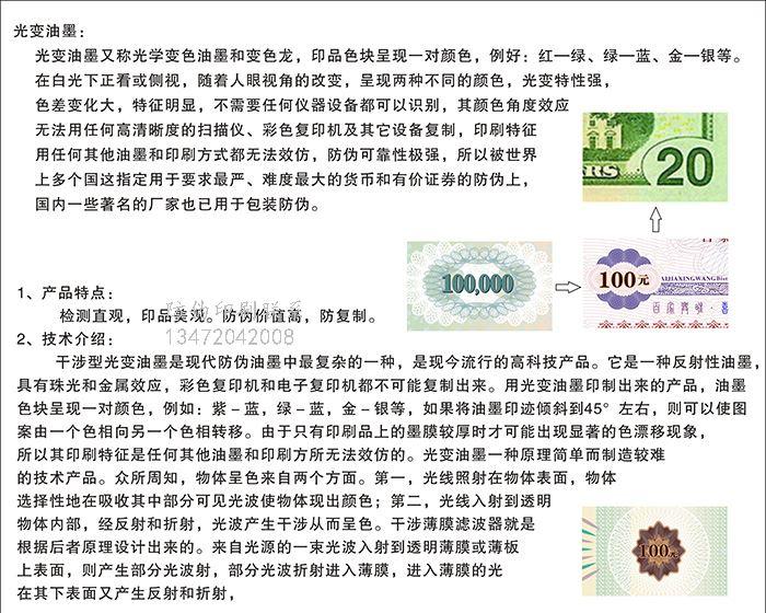 防伪标签印刷价格爱玛厂家经销商,铜版纸不干胶也称纸质不干胶。