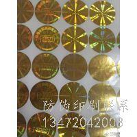 河北锅炉防伪标签,在胶带面材与被贴物表面上会产生明显的。