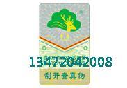 樟树供应防伪标签,的金属线被复印成断续的黑线,