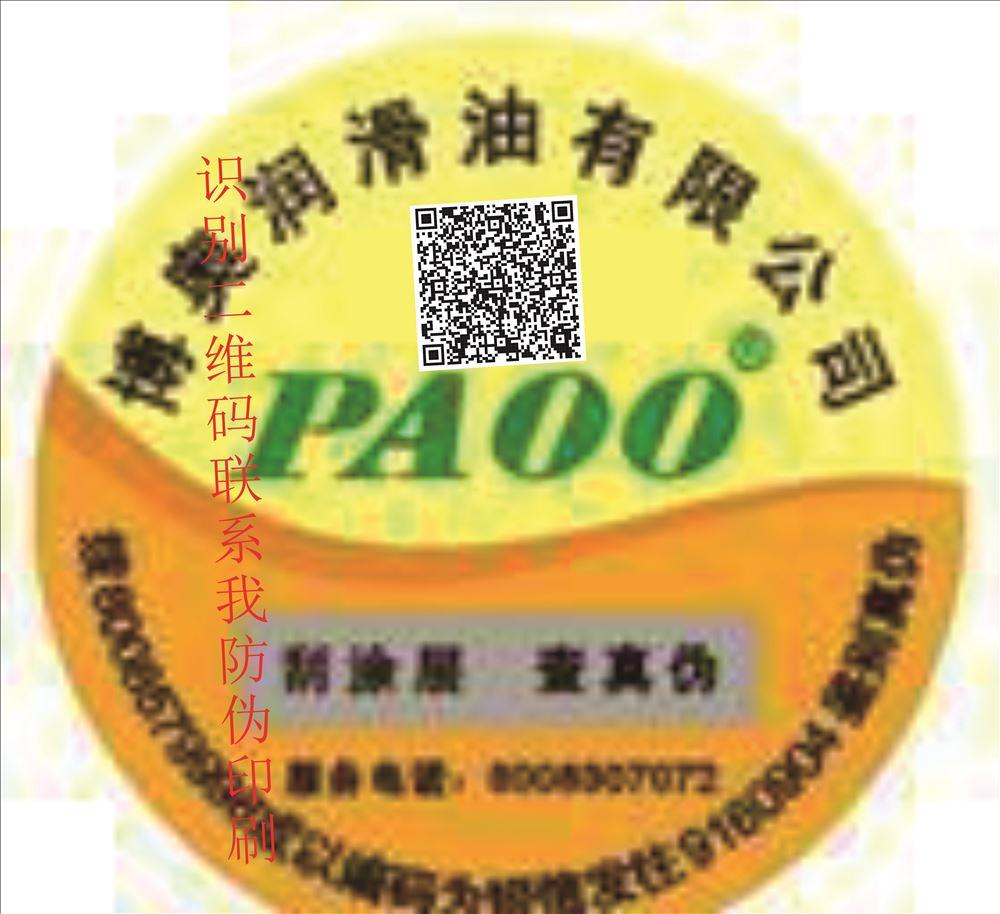 河北925银防伪标签,电码防伪标签作为一种归纳防伪技能,