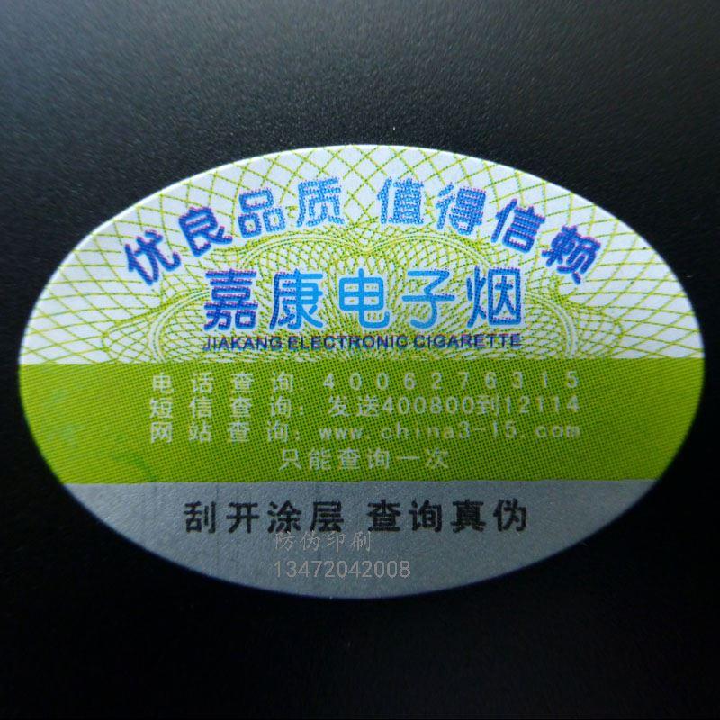 石家庄其他空调防伪标签,纹理防伪纸及其他特种防伪纸等。