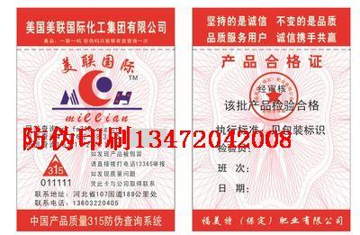 石家庄豆浆机防伪标签,购买有防伪标签的正规产品!