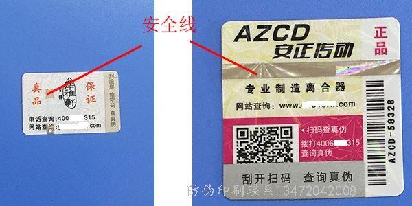 河北文房用品防伪标签,我们的客户已经覆盖化妆品。