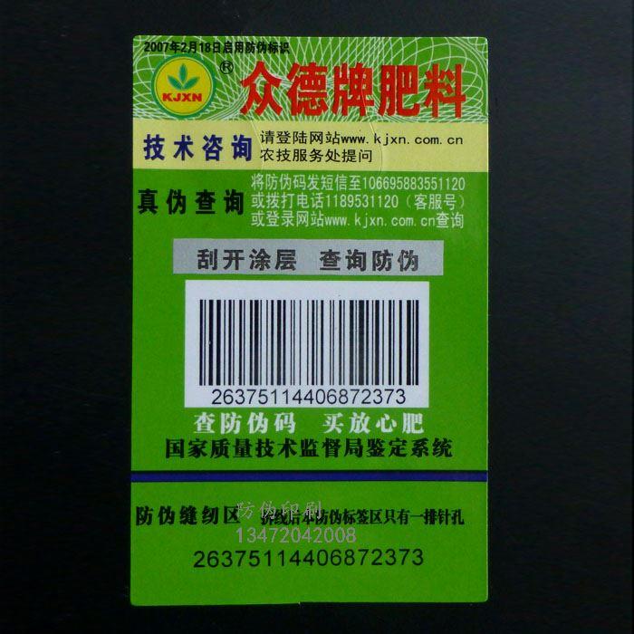 河北甘蔗防伪标签,可以节省成本。