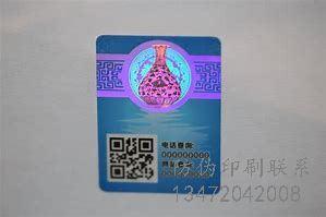 西安防伪标签制作,建立起全国性的打假防伪网络!