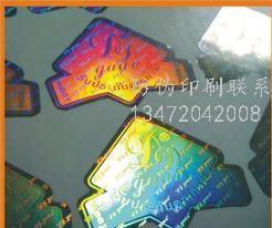 西安防伪标签制作,以二维码为信息子载体,