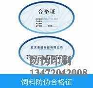 防水材料防伪,塑膜内面印刷内容会留于被贴物上面。