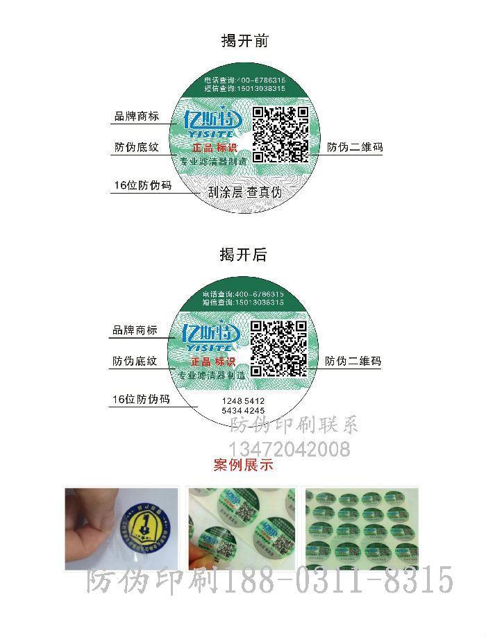 制作防伪标签要多少钱,荧光安全线等。