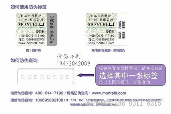 汉川标识生产厂家,二维码防伪营销系统是一种借助IP势能帮助品牌商快速构建用户账户体系。
