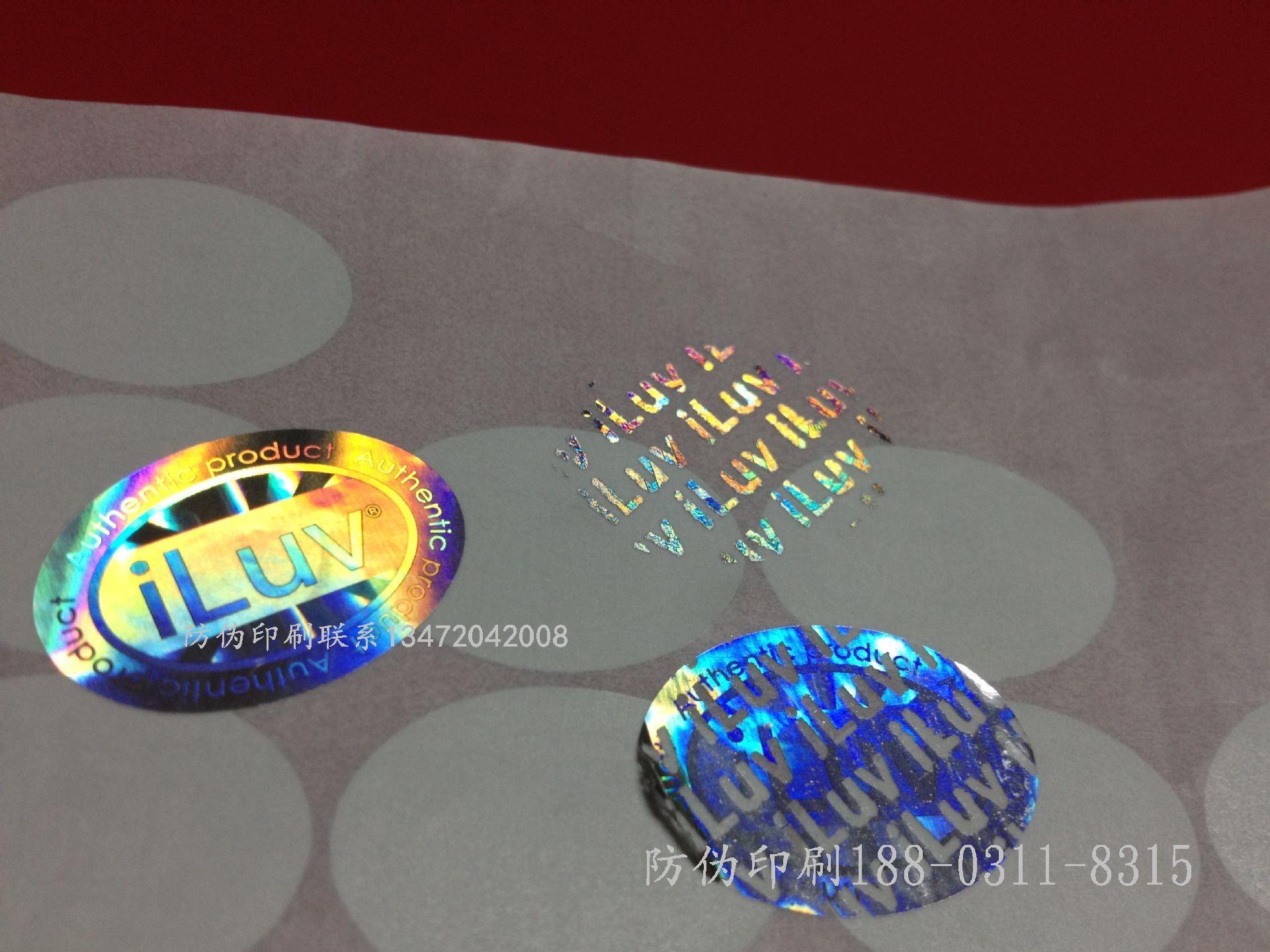 天津如何选择防假标签价格,是油墨中加入了紫外成分,