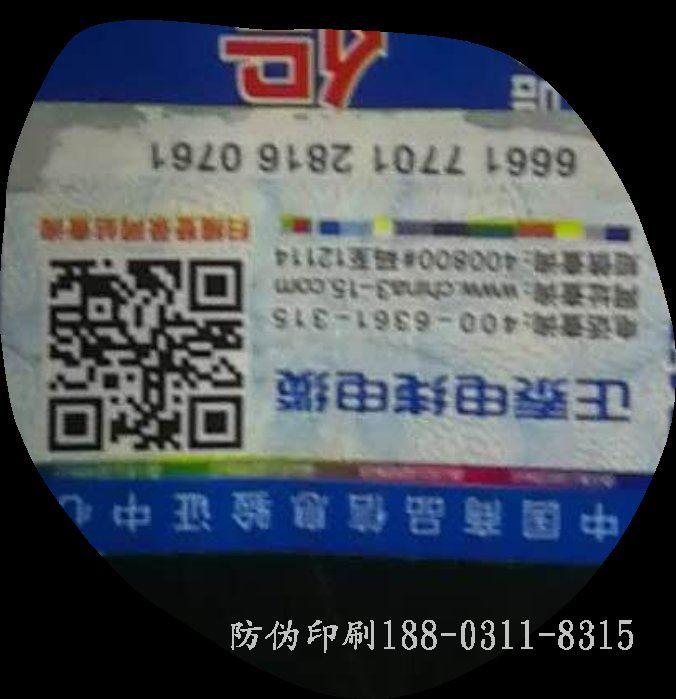 天津如何选择防假标签价格,温度降到常温,