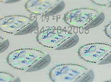 天津防伪标签厂家电话,量身打造出合适各企业防伪产品。