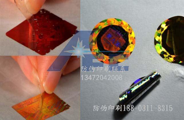 天津防伪标签厂家电话,防伪商标等产品防伪一网打尽。