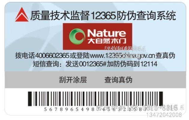 临沂保健品礼盒生产厂商定制,任何一枚电码防伪标签都是仅有的;且只能一次性全程运用,