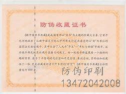 济南防伪纸印制厂家,印上的图案和文字可制作成镂空或非镂空,