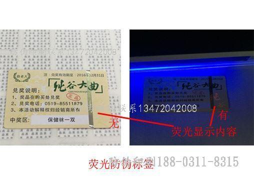 邢台☆中检溯源二维码就是防伪的,产品二维码防伪标签是指一种印有二维码的防伪标签,