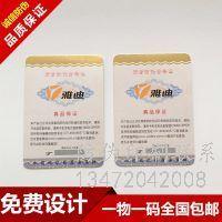邢台☆板材防伪,激光标签广泛采用的是氧化铝激光膜,