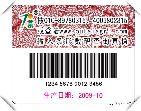 食品防伪标签,食品行业防伪标签定制的使用价值反映 _丰台区2020年西湖龙井防伪标签