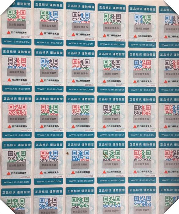 一物一码的防伪标签在原来的防伪标签的基础上升级,具有新的功能 _海兴县南极人中国商品防伪查询中心查询电话